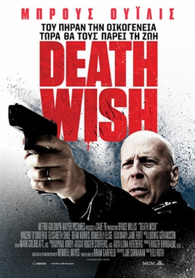 Death Wish poster #1553718