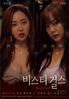 Beastie Girls movie poster
