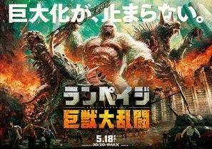Rampage poster #1554318