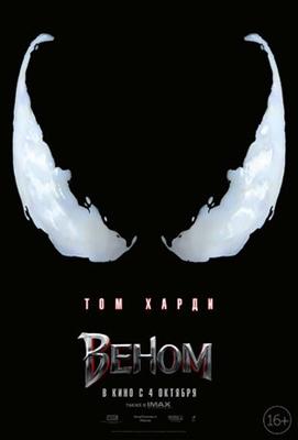 Venom poster #1554648