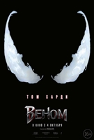 Venom #1554648 movie poster