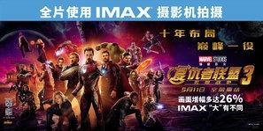 Avengers: Infinity War  poster #1554673