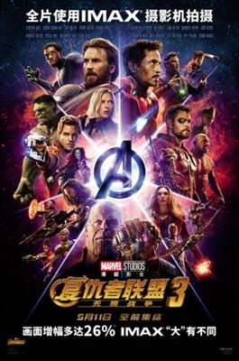 Avengers: Infinity War  poster #1554675