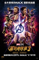 Avengers: Infinity War  #1554675 movie poster