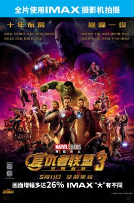 Avengers: Infinity War  poster #1554677