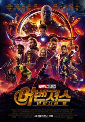 Avengers: Infinity War  poster #1554863
