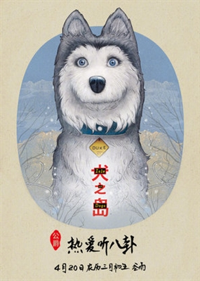 Isle of Dogs poster #1555382