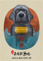 Isle of Dogs #1555384 movie poster