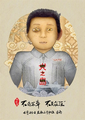Isle of Dogs poster #1555385