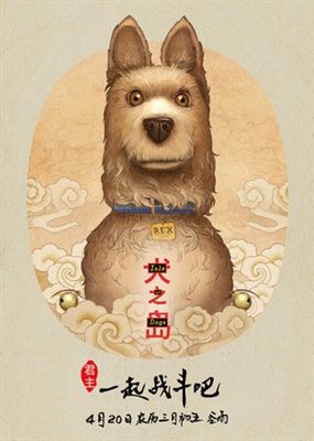 Isle of Dogs poster #1555386