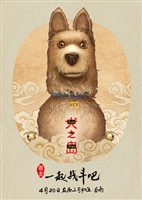 Isle of Dogs #1555386 movie poster