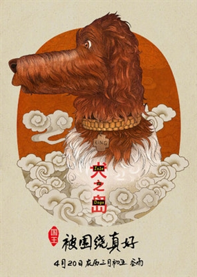 Isle of Dogs poster #1555387