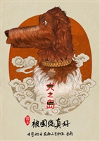 Isle of Dogs #1555387 movie poster