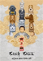 Isle of Dogs #1555389 movie poster
