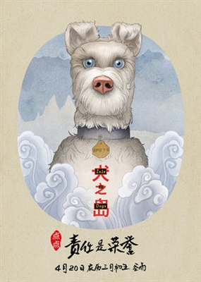 Isle of Dogs poster #1555390