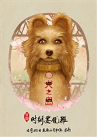 Isle of Dogs #1555393 movie poster
