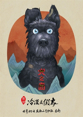 Isle of Dogs poster #1555397
