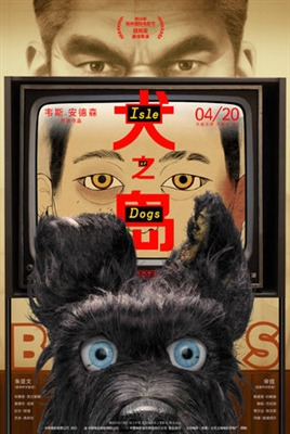 Isle of Dogs poster #1555618