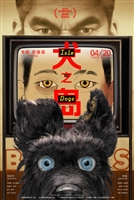 Isle of Dogs #1555618 movie poster