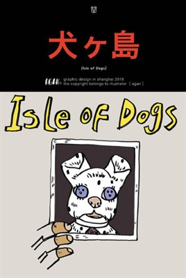 Isle of Dogs poster #1555622