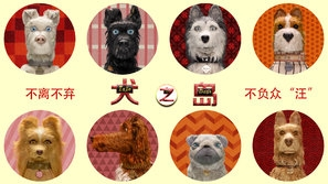 Isle of Dogs poster #1555624