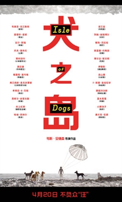 Isle of Dogs poster #1555716