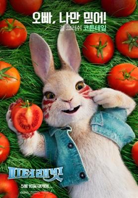 Peter Rabbit poster #1555767