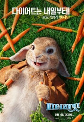 Peter Rabbit poster #1555770