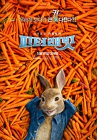 Peter Rabbit #1555771 movie poster