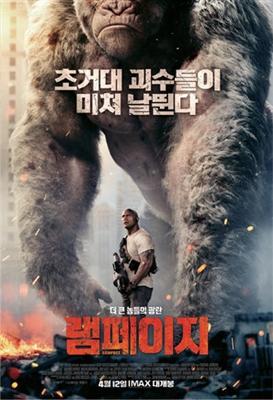 Rampage poster #1556050