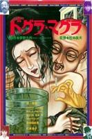 Dogura magura movie poster