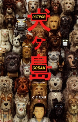 Isle of Dogs poster #1556565