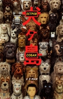 Isle of Dogs #1556565 movie poster