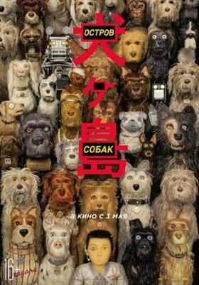 Isle of Dogs poster #1556566