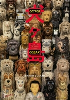 Isle of Dogs #1556566 movie poster