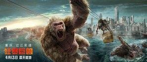 Rampage poster #1556754