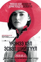 Truth or Dare #1556946 movie poster