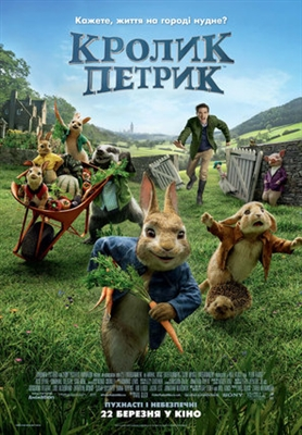 Peter Rabbit poster #1557545