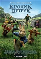 Peter Rabbit #1557545 movie poster