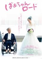 Baachan Road movie poster