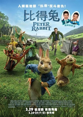 Peter Rabbit poster #1557780