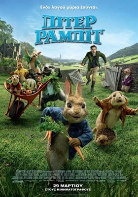 Peter Rabbit poster #1557785