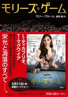 Molly's Game #1557913 movie poster