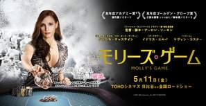 Molly's Game poster #1557956
