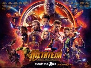 Avengers: Infinity War  poster #1558014