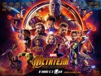 Avengers: Infinity War  #1558014 movie poster