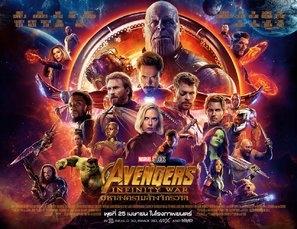 Avengers: Infinity War  poster #1558015