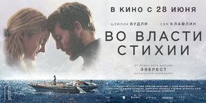 Adrift poster #1558065