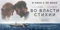 Adrift #1558065 movie poster