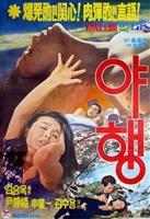 Yahaeng movie poster